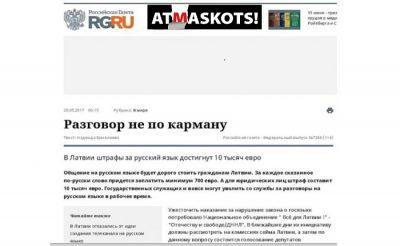 Viltus ziņa Krievijas medijos par sodiem par svešvalodu lietošanu
